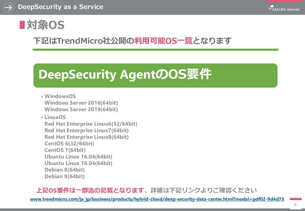 DeepSecurity as a Service 8 ∎対象OS 下記はTrendMicro...