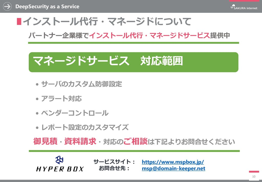 DeepSecurity as a Service 10 ∎インストール代行・マネージドについ...