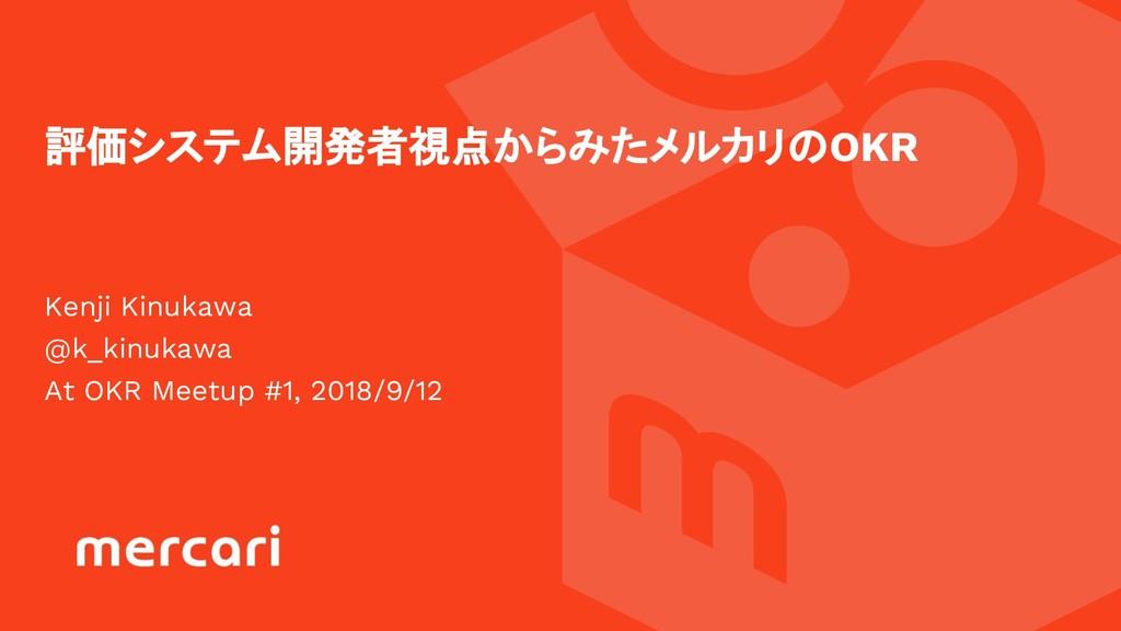Kenji Kinukawa @k_kinukawa At OKR Meetup #1, 20...