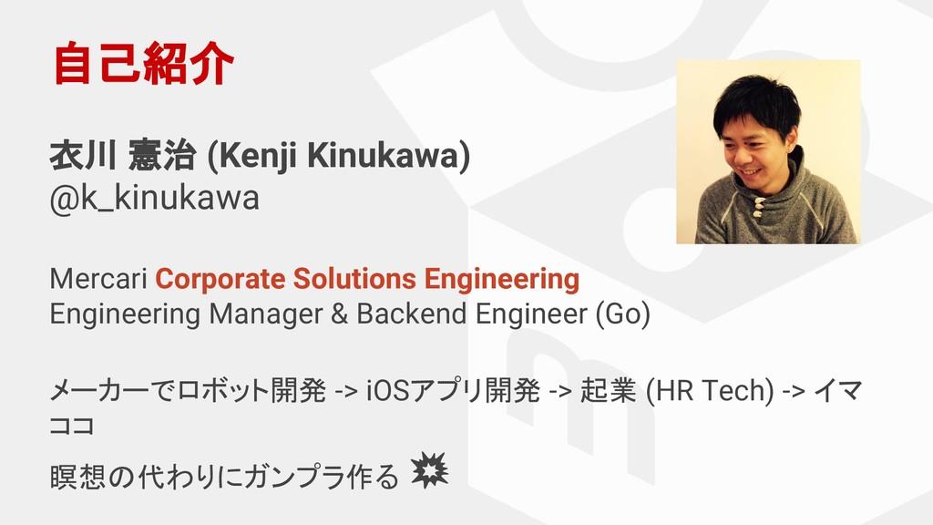 自己紹介 衣川 憲治 (Kenji Kinukawa) @k_kinukawa Mercari...