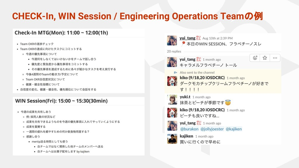 CHECK-In, WIN Session / Engineering Operations ...