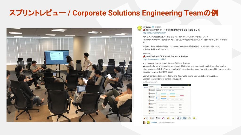 スプリントレビュー / Corporate Solutions Engineering Tea...