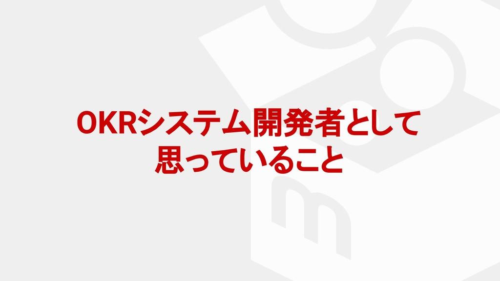 OKRシステム開発者として 思っていること