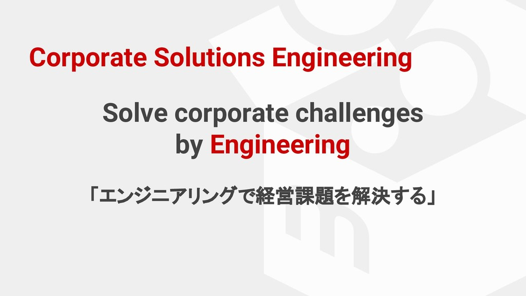 Corporate Solutions Engineering Solve corporate...
