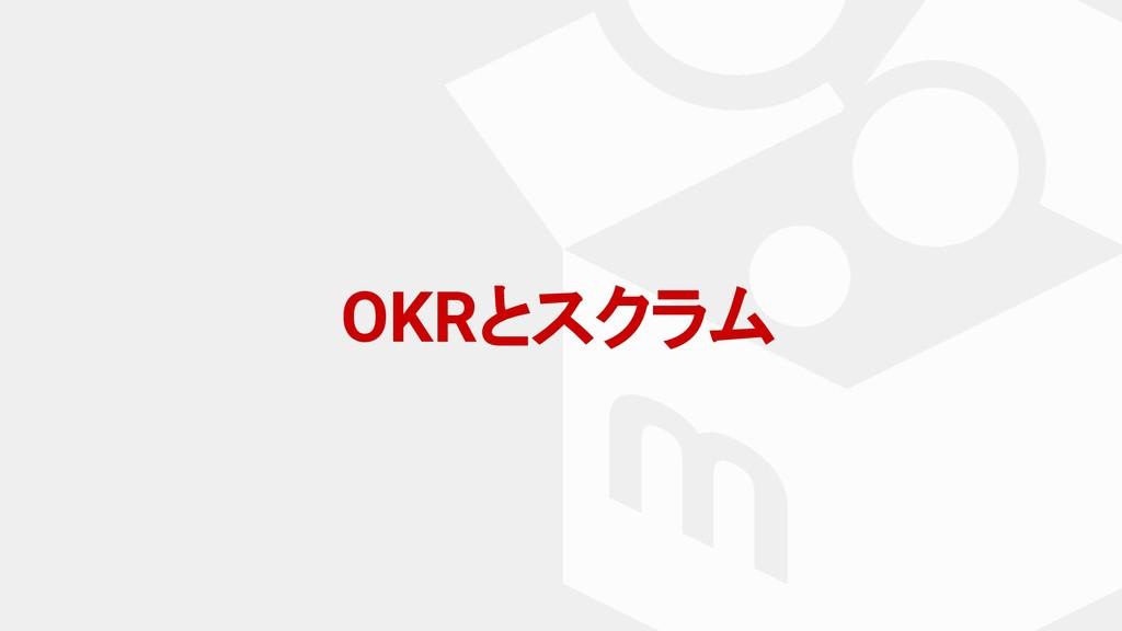 OKRとスクラム