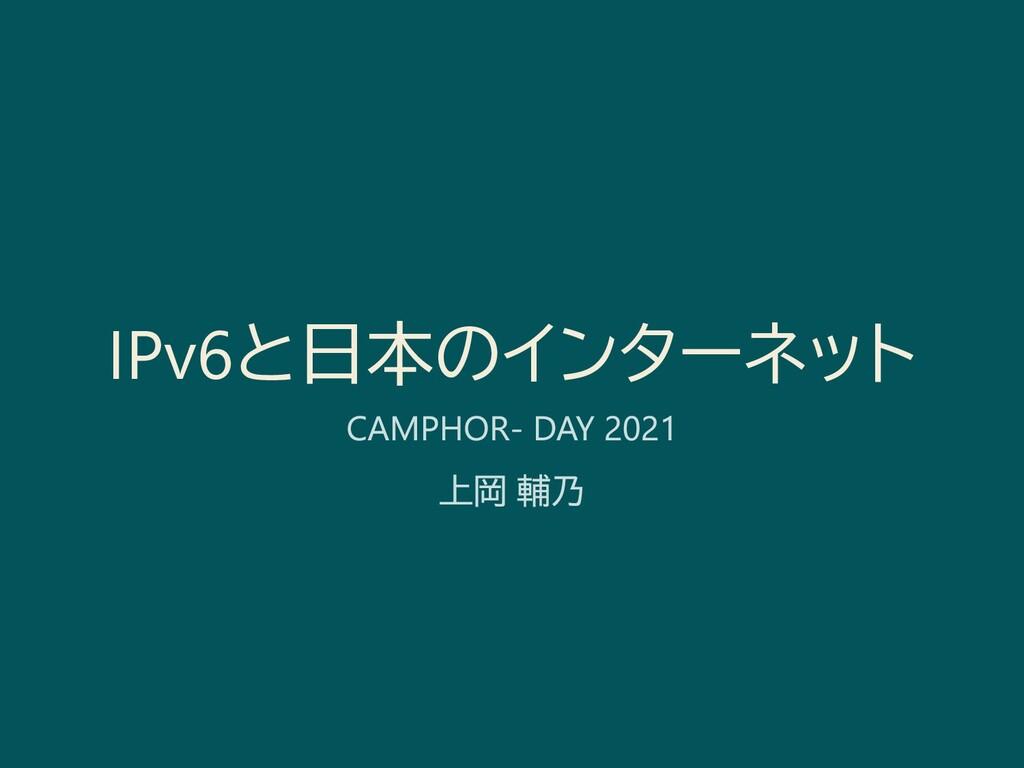 IPv6と日本のインターネット