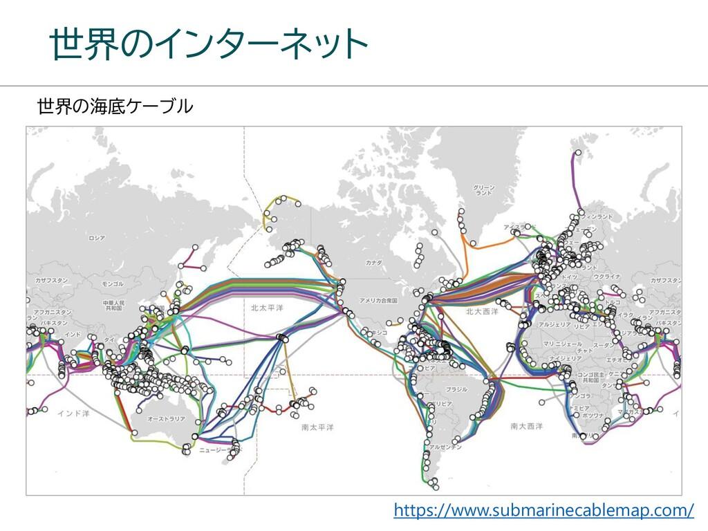 世界のインターネット https://www.submarinecablemap.com/ 世...