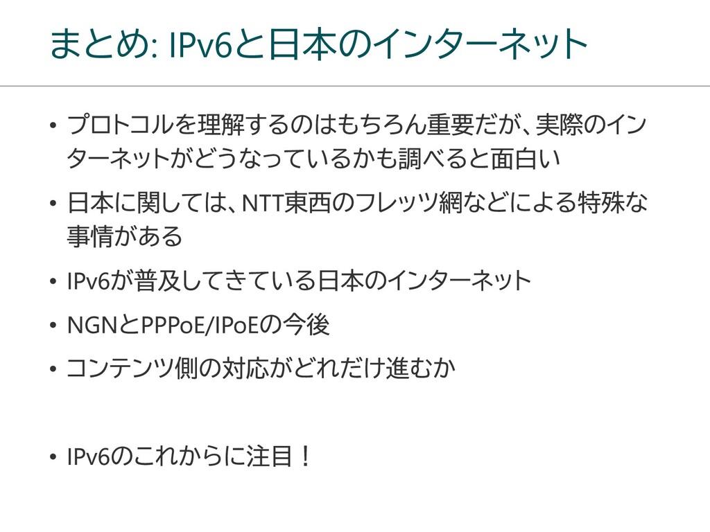 まとめ: IPv6と日本のインターネット