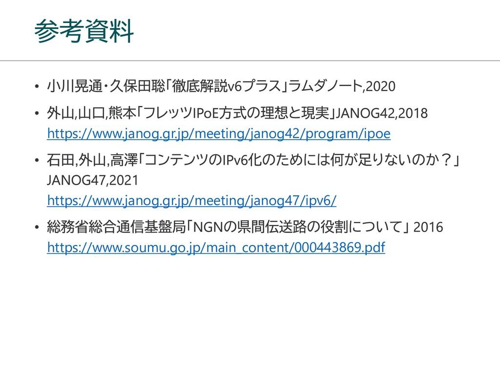 参考資料 https://www.janog.gr.jp/meeting/janog42/pr...