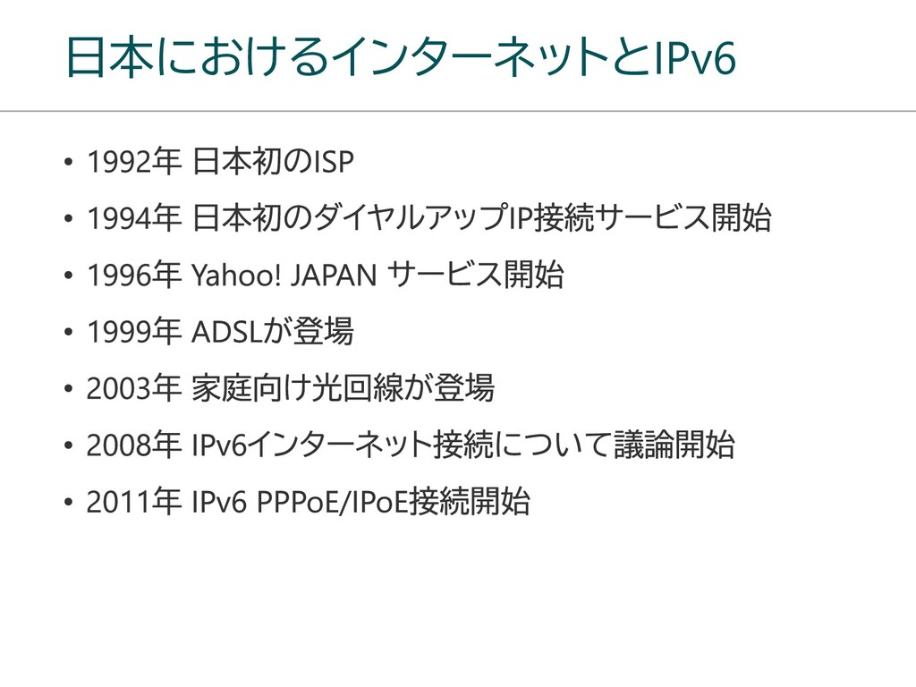 日本におけるインターネットとIPv6