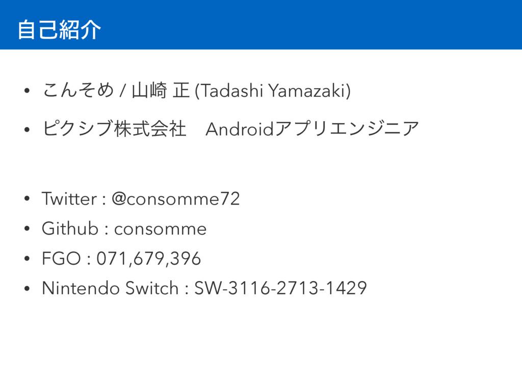 ࣗݾհ • ͜ΜͦΊ / ࡚ ਖ਼ (Tadashi Yamazaki) • ϐΫγϒגࣜձ...