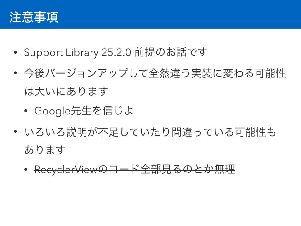 ҙ߲ • Support Library 25.2.0 લఏͷ͓Ͱ͢ • ࠓޙόʔδϣϯ...