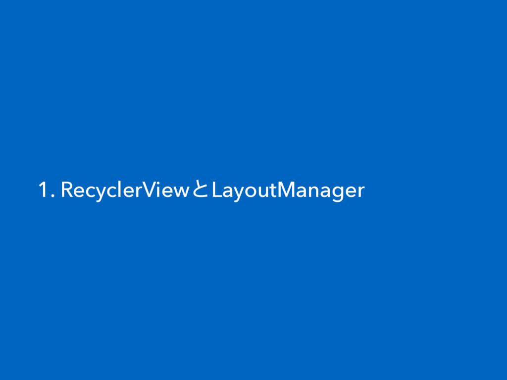 1. RecyclerViewͱLayoutManager
