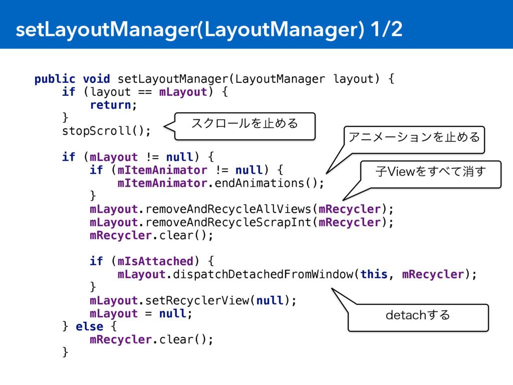 setLayoutManager(LayoutManager) 1/2 public void...