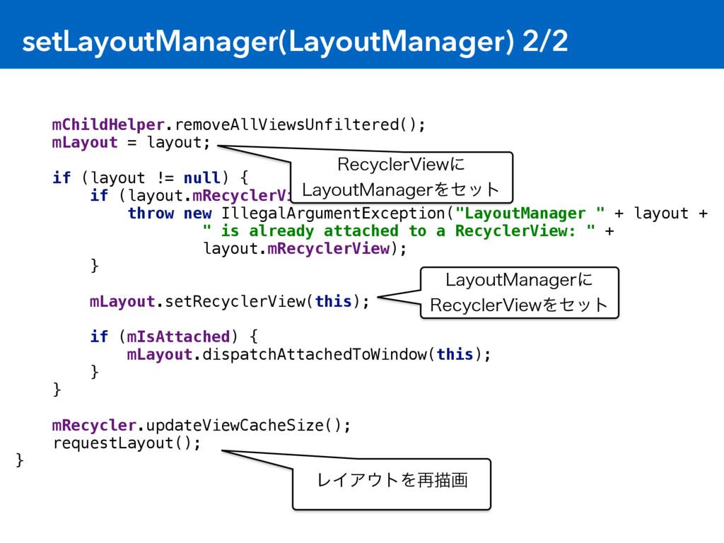 setLayoutManager(LayoutManager) 2/2 mChildHelpe...