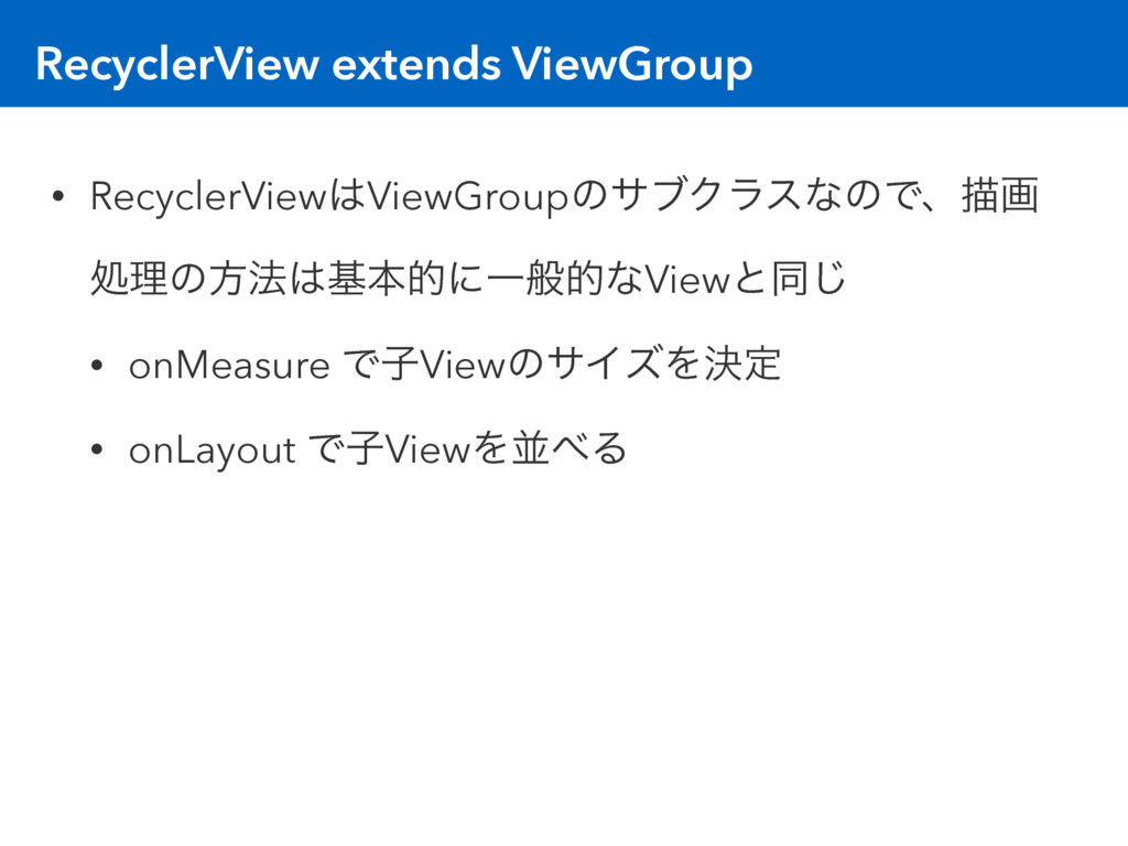 RecyclerView extends ViewGroup • RecyclerViewV...