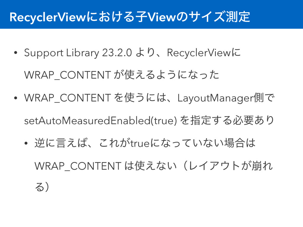 RecyclerViewʹ͓͚ΔࢠViewͷαΠζଌఆ • Support Library 2...