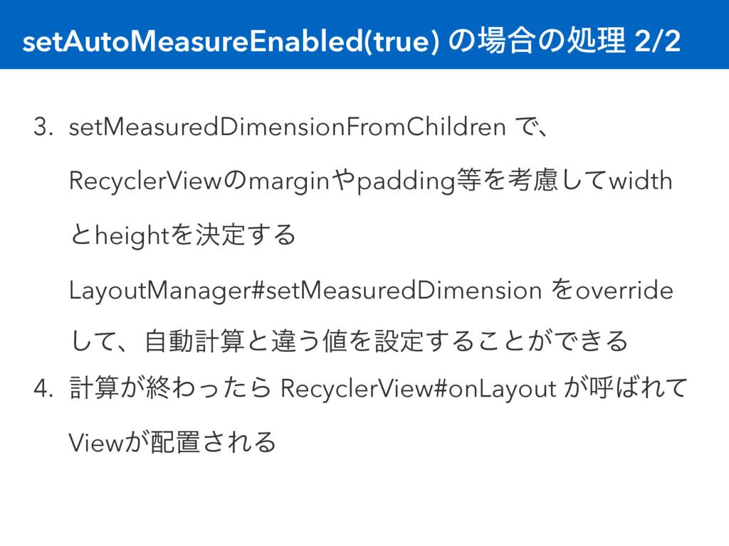 setAutoMeasureEnabled(true) ͷ߹ͷॲཧ 2/2 3. setMe...