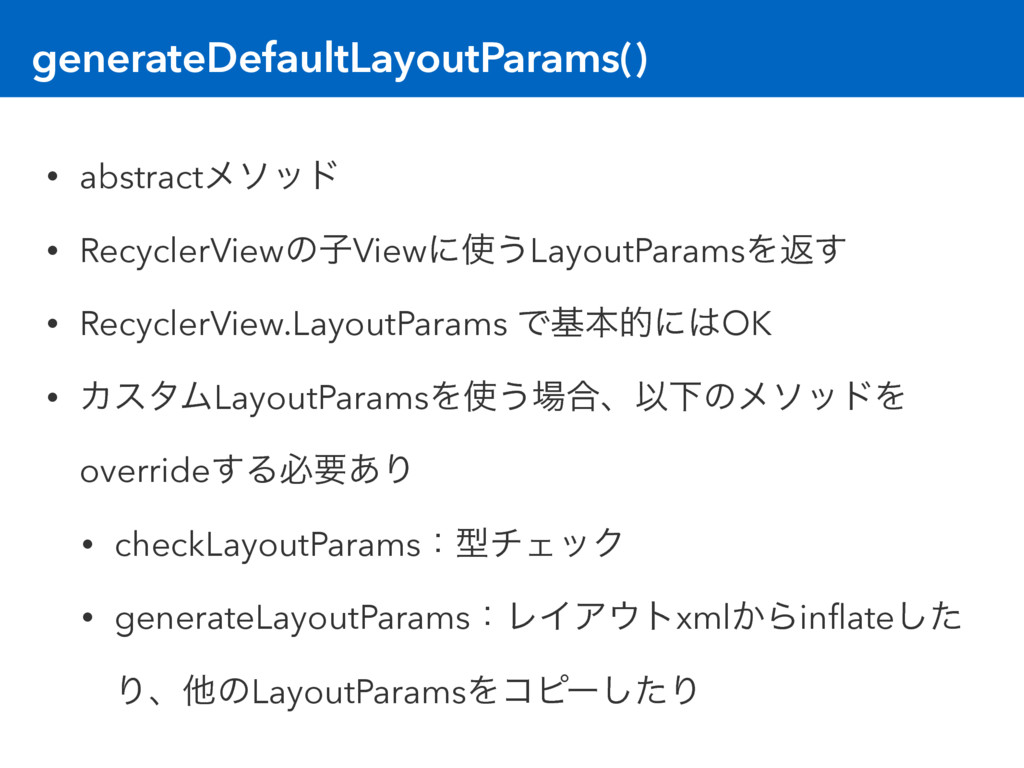 generateDefaultLayoutParams() • abstractϝιου • ...