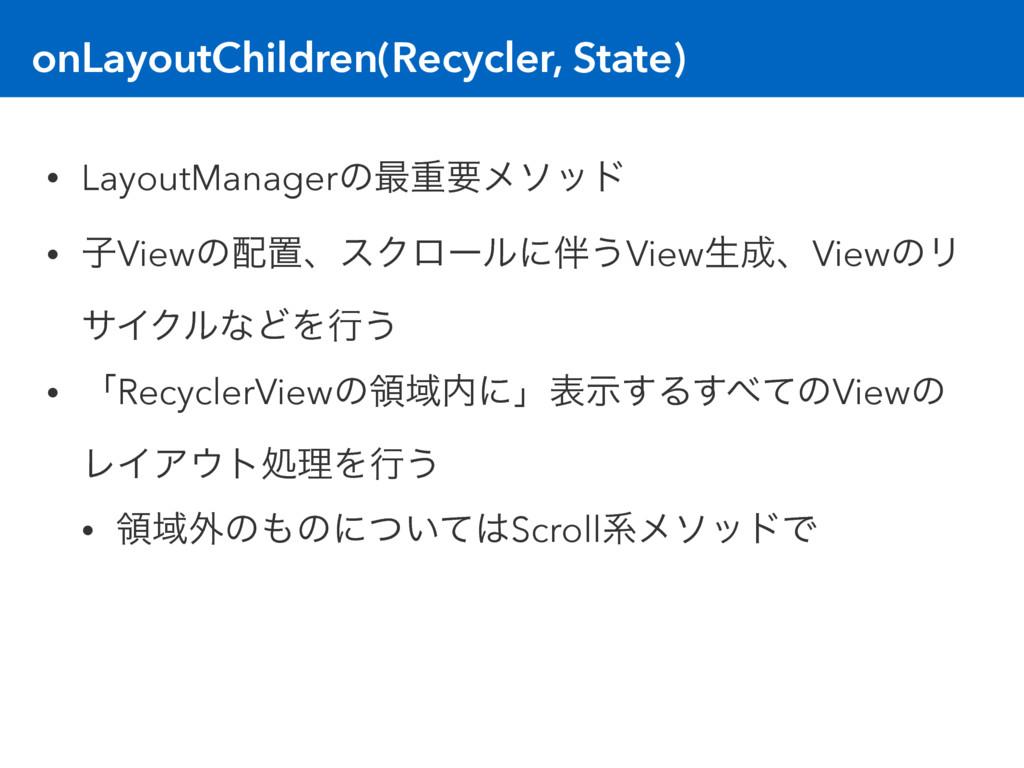 onLayoutChildren(Recycler, State) • LayoutManag...