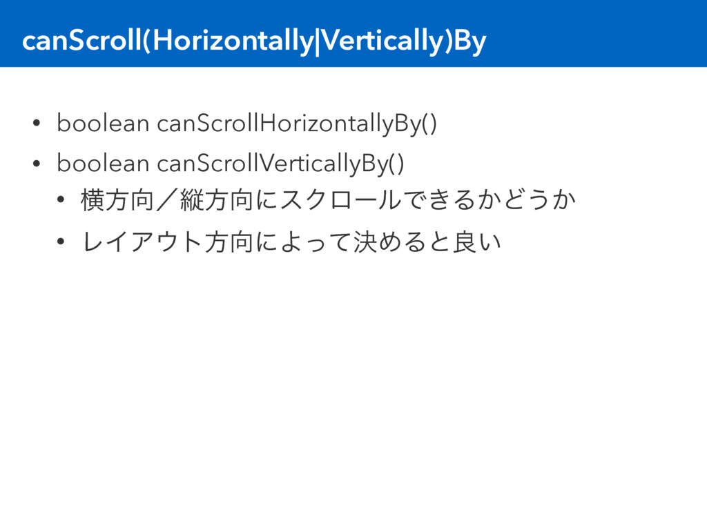 canScroll(Horizontally|Vertically)By • boolean ...