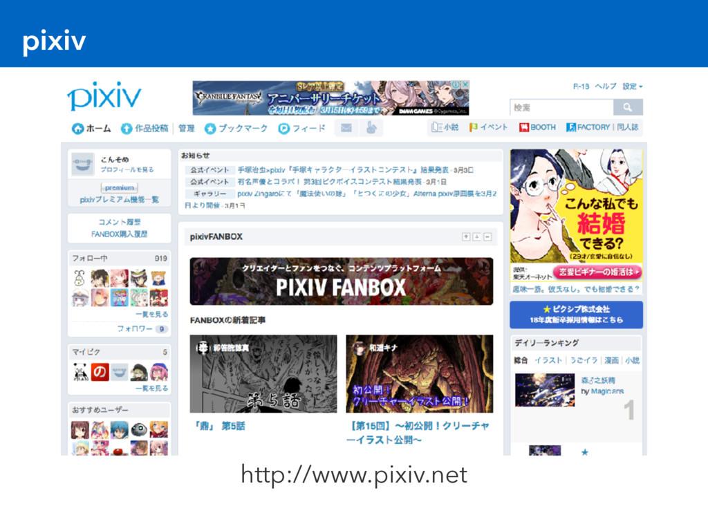 pixiv http://www.pixiv.net