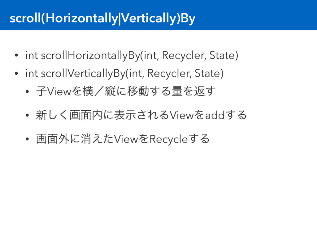 scroll(Horizontally|Vertically)By • int scrollH...