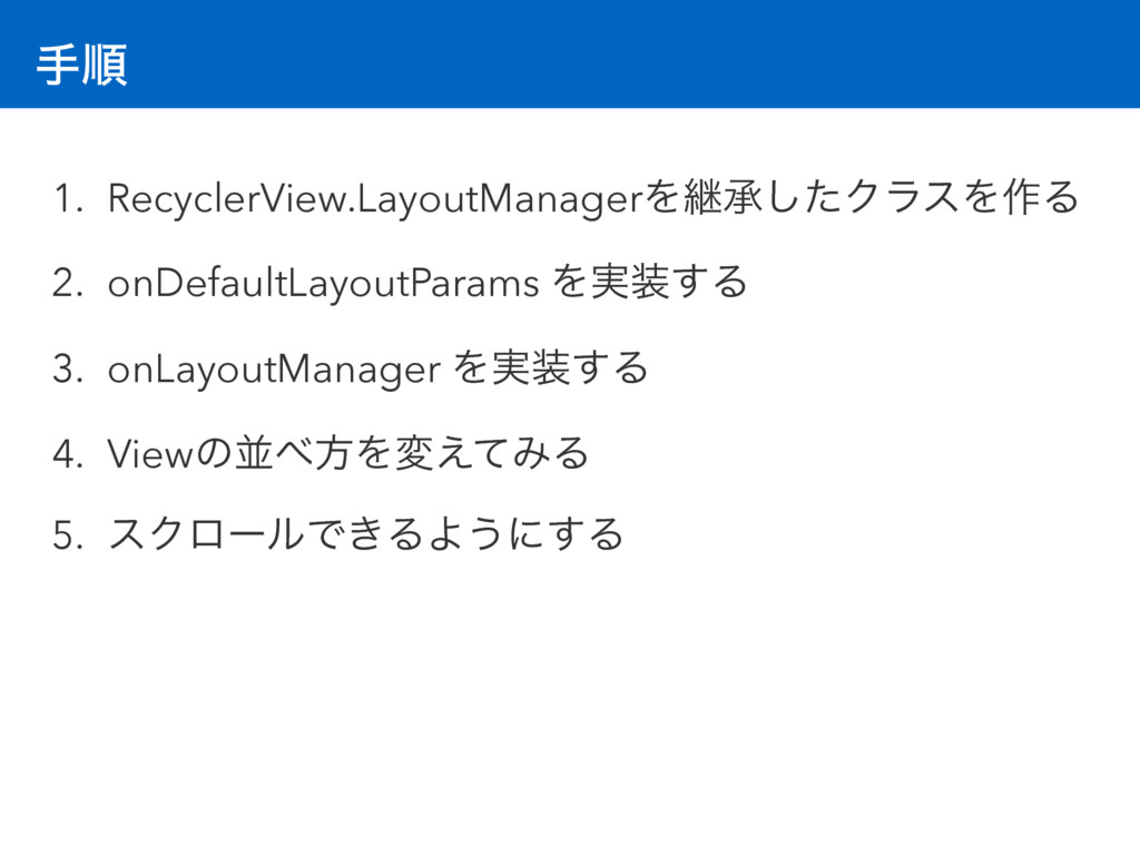 खॱ 1. RecyclerView.LayoutManagerΛܧঝͨ͠ΫϥεΛ࡞Δ 2. ...