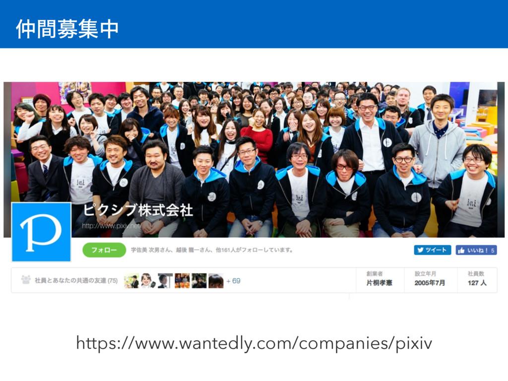 ؒืूத https://www.wantedly.com/companies/pixiv