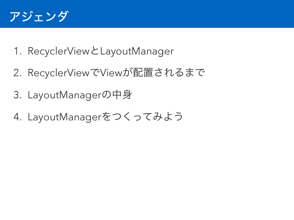 ΞδΣϯμ 1. RecyclerViewͱLayoutManager 2. Recycler...