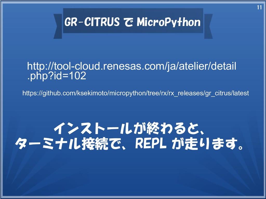 11 GR-CITRUS 代表で動かす 代表MicroPython https://githu...