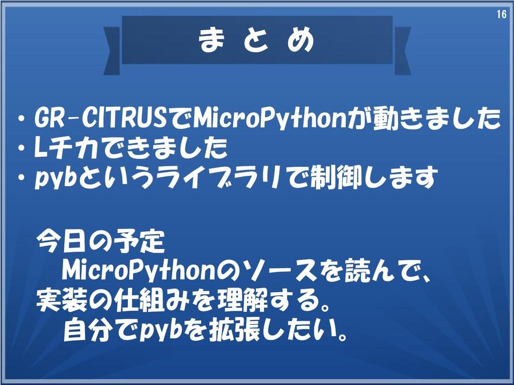 16 ま リモート社長と リモート社長め ・GR-CITRUSでMicroPythonが終わる...