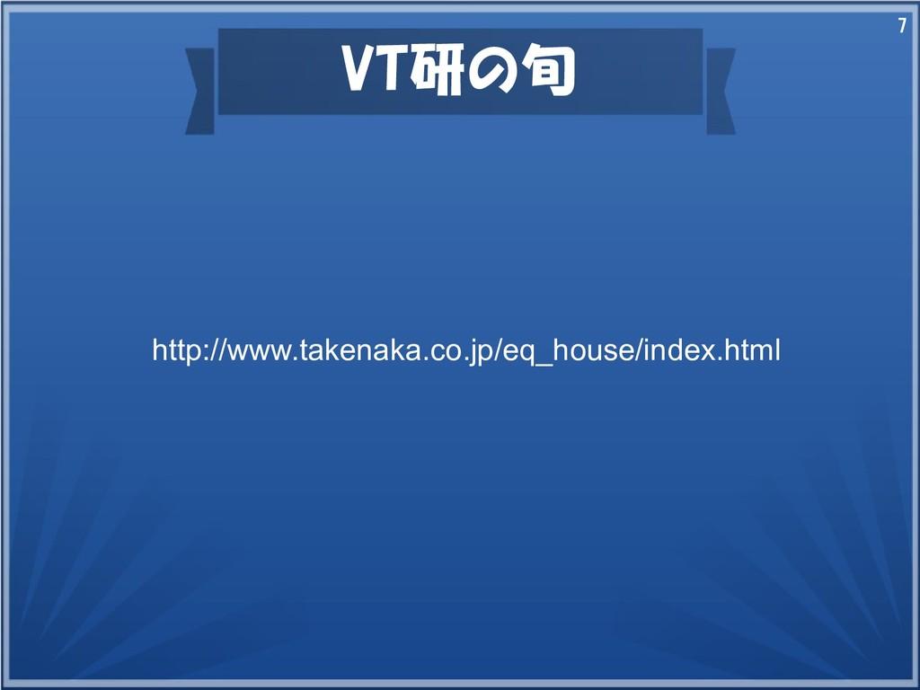 7 VT研の旬の旬旬 http://www.takenaka.co.jp/eq_house/i...