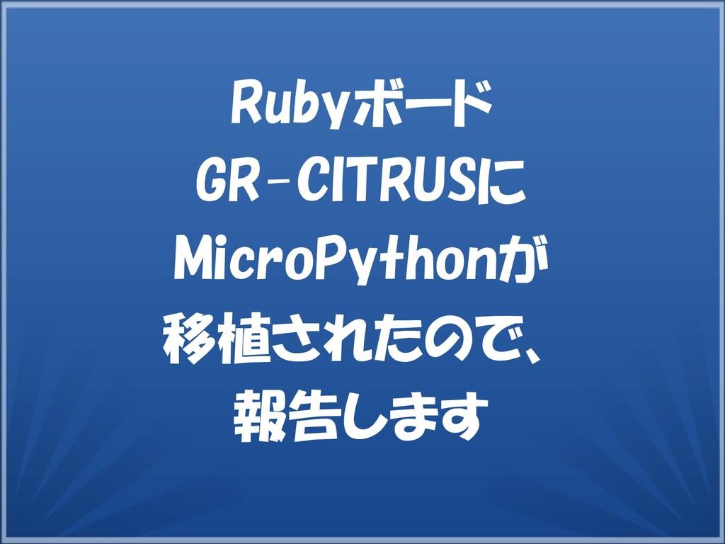 Rubyボードで動かす GR-CITRUSに MicroPythonが使えます 移植されたので...