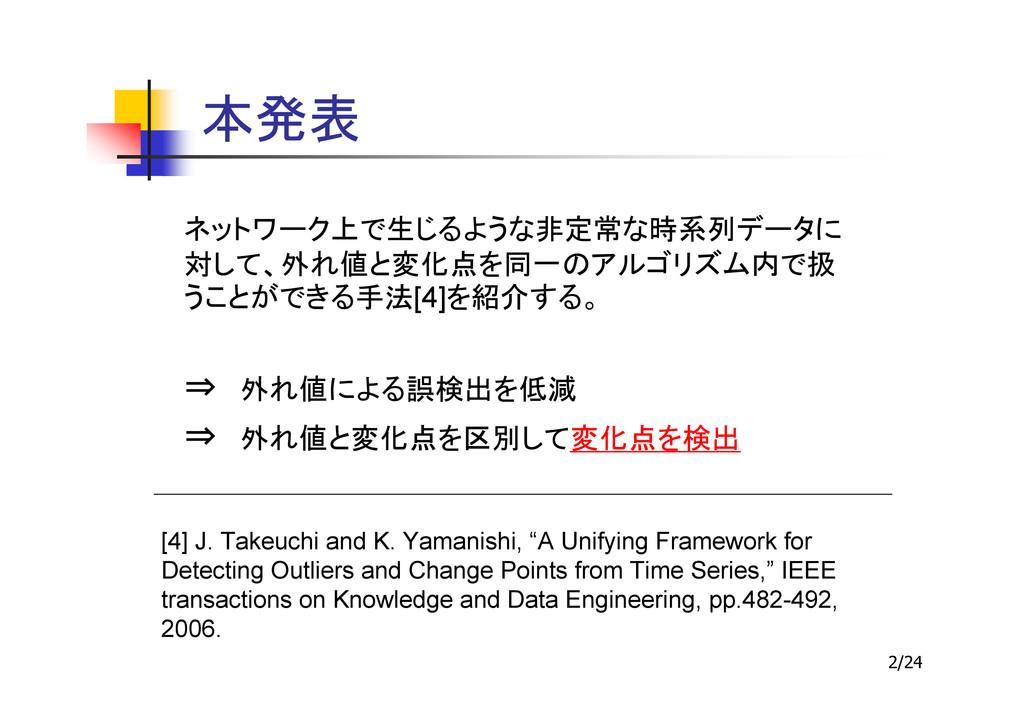 2/24 [4] ⇒ ⇒ [4] J. Takeuchi and K. Yamanishi, ...