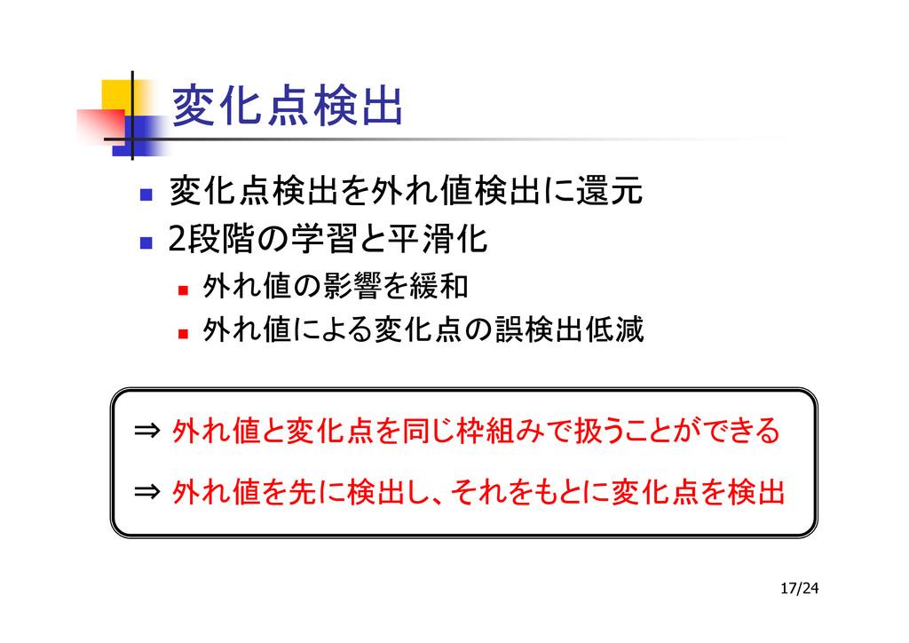 17/24 2 ⇒ ⇒