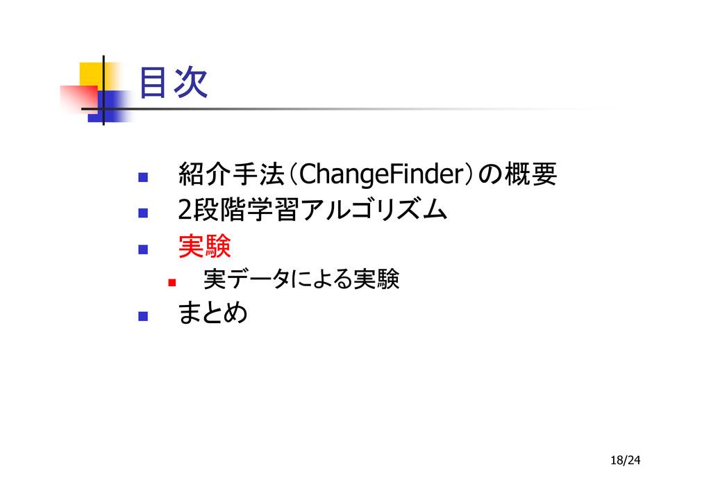 18/24 ChangeFinder 2