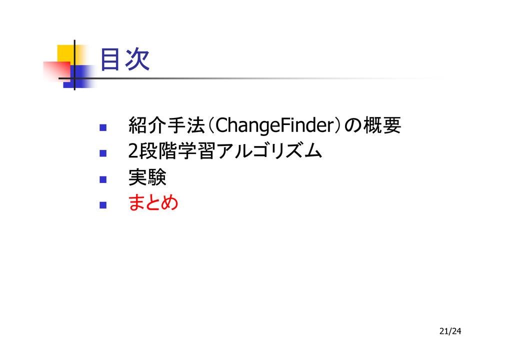 21/24 ChangeFinder 2