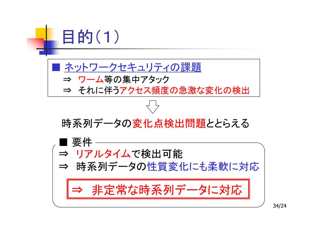 34/24 ■ ⇒ ⇒ ⇒ ⇒ ⇒ ■