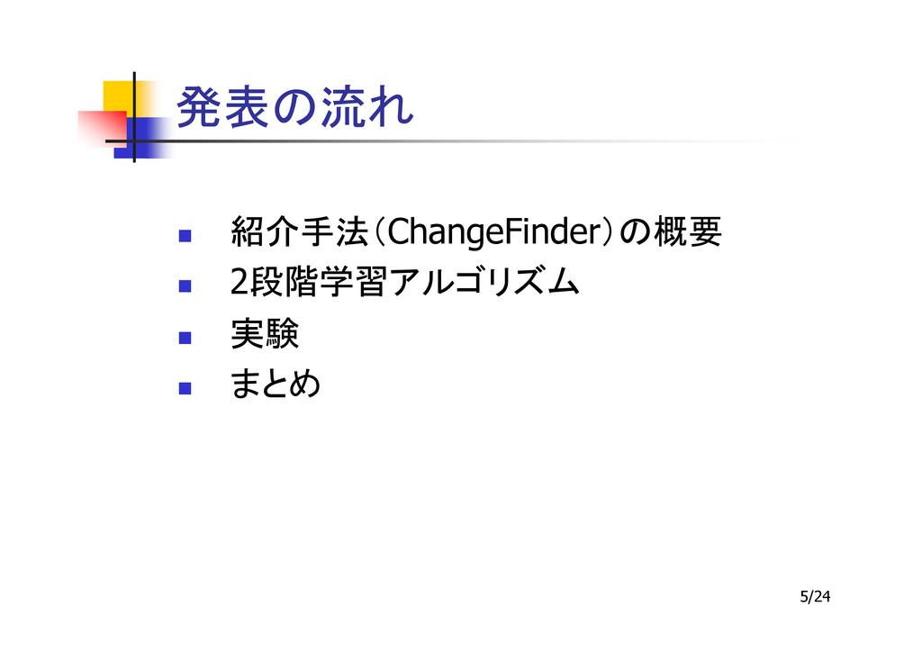 5/24 ChangeFinder 2