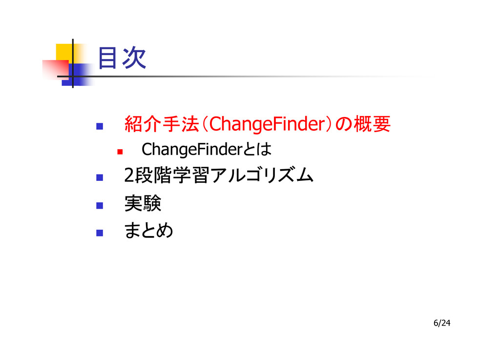 6/24 ChangeFinder ChangeFinder 2