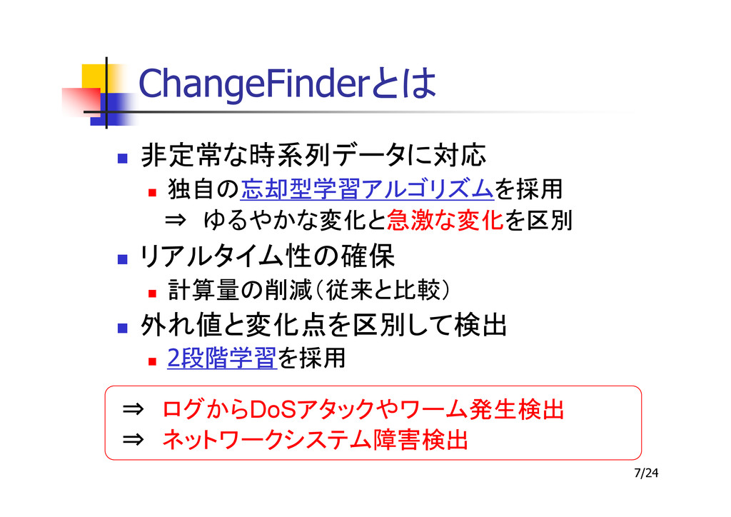 7/24 ChangeFinder ⇒ 2 ⇒ DoS ⇒