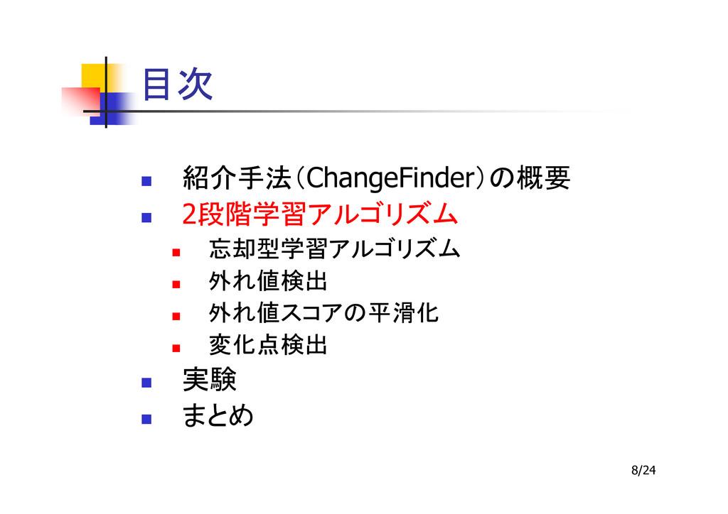 8/24 ChangeFinder 2