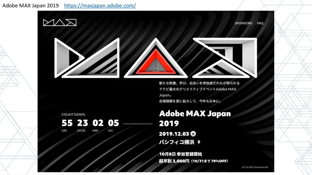 https://maxjapan.adobe.com/ Adobe MAX Japan 2019