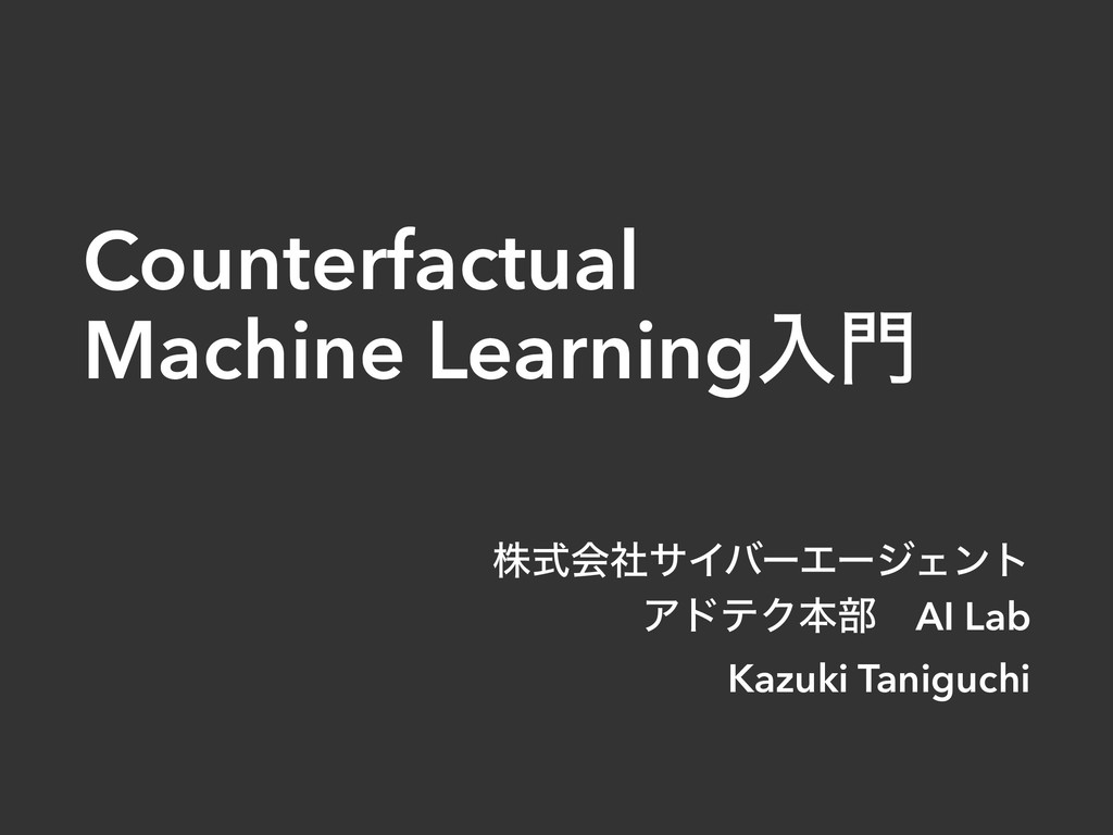 Counterfactual Machine Learningೖ໳ גࣜձࣾαΠόʔΤʔδΣϯ...