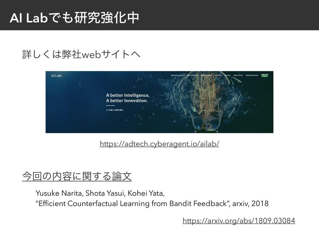 AI LabͰݚڀڧԽத https://arxiv.org/abs/1809.03084 ...