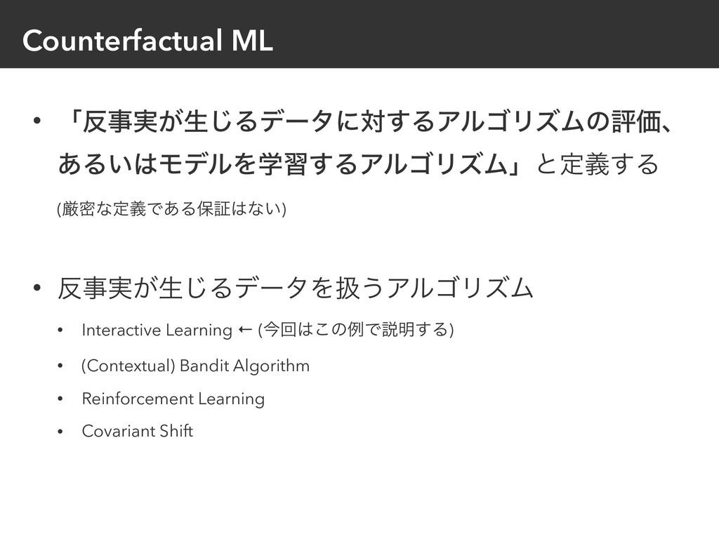 Counterfactual ML • ʮ࣮͕ੜ͡Δσʔλʹର͢ΔΞϧΰϦζϜͷධՁɺ ͋...