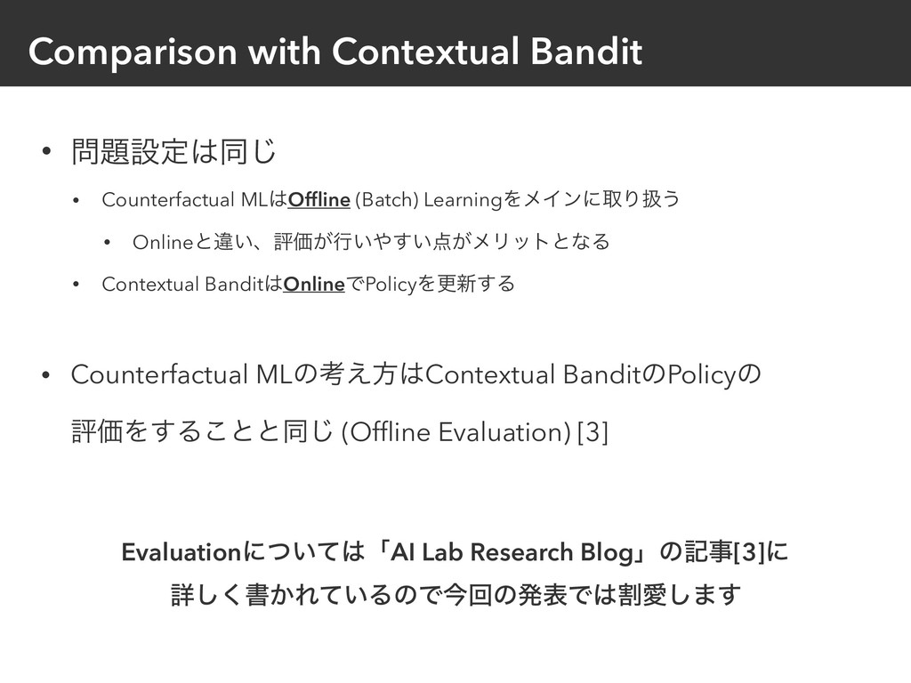 Comparison with Contextual Bandit • ໰୊ઃఆ͸ಉ͡ • C...