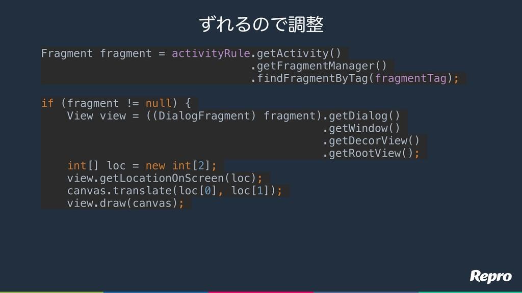 ͣΕΔͷͰௐ Fragment fragment = activityRule.getAct...