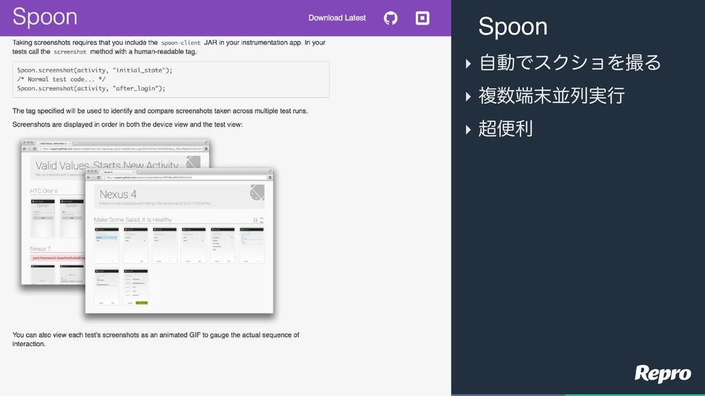 ‣ ࣗಈͰεΫγϣΛΔ ‣ ෳฒྻ࣮ߦ ‣ ศར Spoon